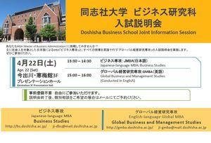 DBS Joint Information Session (Japanese)