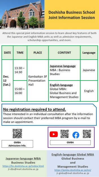 DBS Joint Information Session (English)